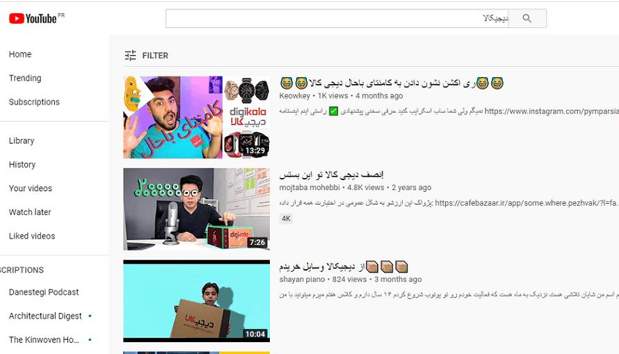 پیدا کردن محتوای UGC در یوتیوب