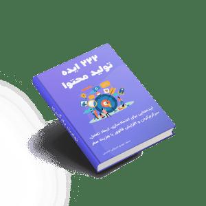 جلد کتاب 234 ایده تولید محتوا