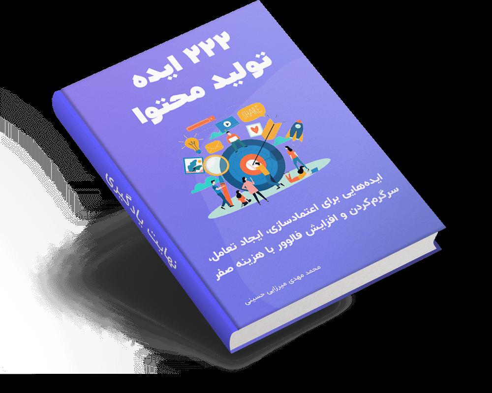 کتاب 222 ایده تولید محتوا